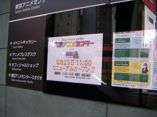 秋葉原12-0828-04