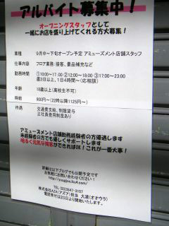秋葉原12-0828-14