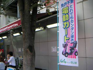 秋葉原12-0908-12