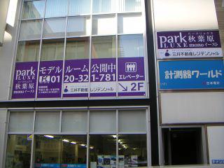 秋葉原12-0908-25