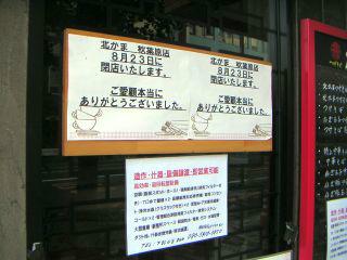 秋葉原12-0915-09
