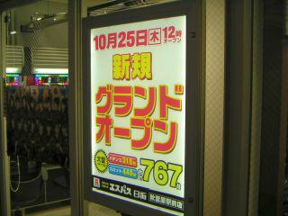 秋葉原12-1021-04
