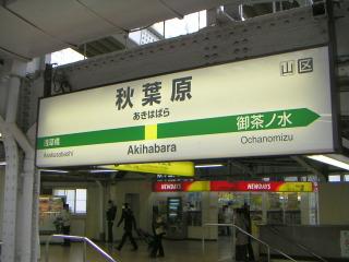 秋葉原12-1124-01