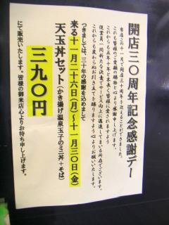 秋葉原12-1124-32
