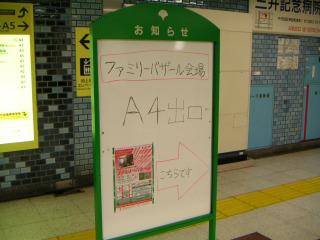 秋葉原12-1201-01