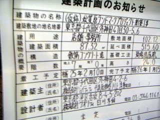 秋葉原12-1201-21