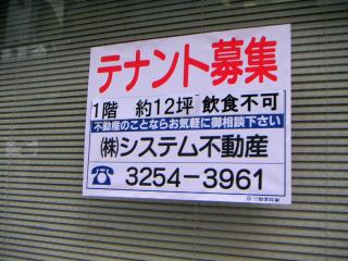 秋葉原12-1208-23