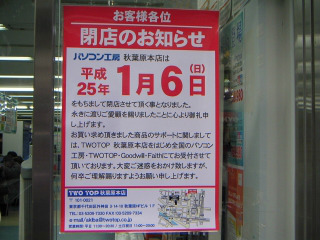 秋葉原12-1222-13