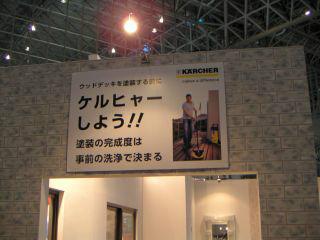 CEATEC_JAPAN_2012-1004-19