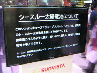 CEATEC_JAPAN_2012-1004-25