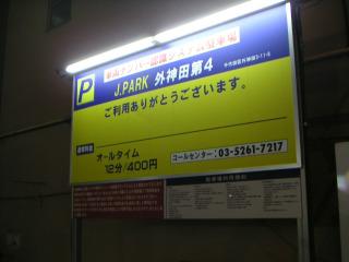秋葉原13-0105-10