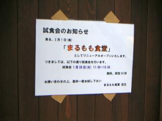 秋葉原13-0112-06