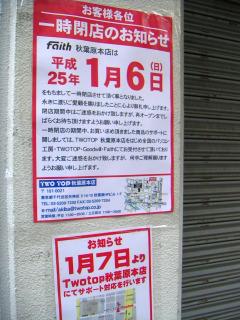 秋葉原13-0112-10