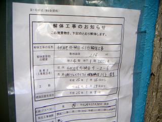 秋葉原13-0119-05