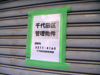 秋葉原13-0119-09