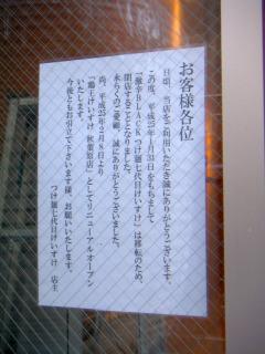 秋葉原13-0202-07