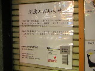 秋葉原13-0209-10