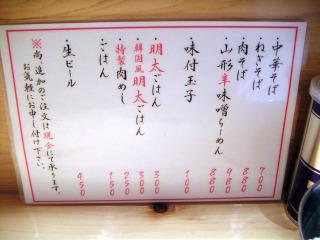 秋葉原13-0209-12