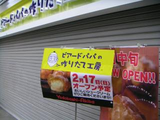 秋葉原13-0216-02