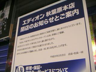 秋葉原13-0216-05