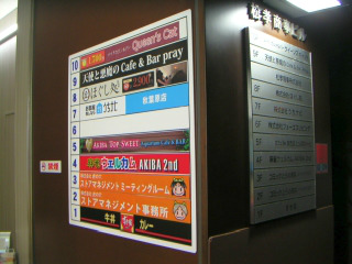 秋葉原13-0216-09