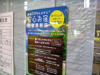 秋葉原13-0303-04