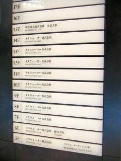 秋葉原13-0303-10