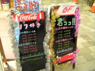 秋葉原13-0303-22