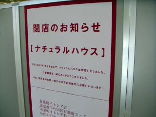 秋葉原13-0316-02