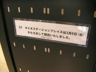 秋葉原13-0316-07