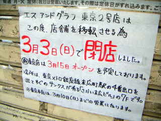 秋葉原13-0316-25