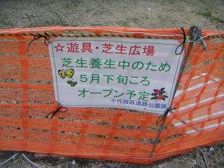 秋葉原13-0413-22