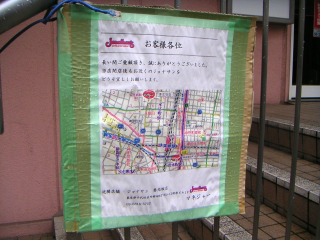 秋葉原13-0421-05