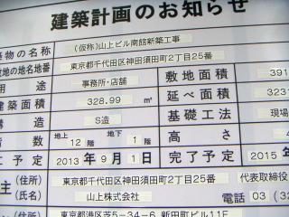 秋葉原13-0421-06