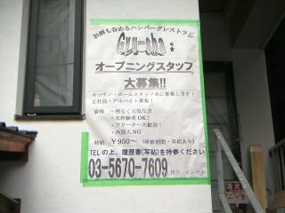 秋葉原13-0421-12