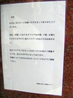 秋葉原13-0504-03