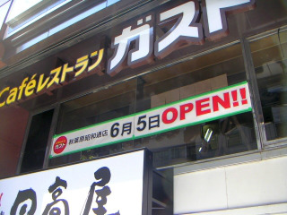 秋葉原13-0504-05