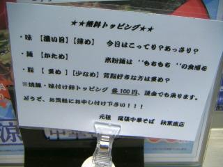 秋葉原13-0504-12