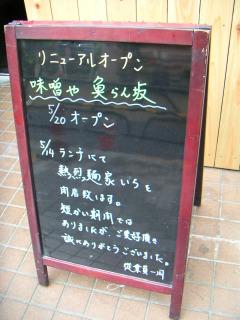 秋葉原13-0518-10
