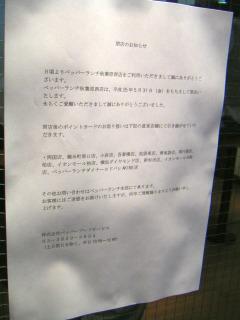 秋葉原13-0526-09