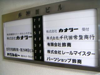 秋葉原13-0615-14