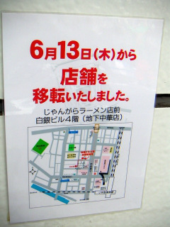 秋葉原13-0615-19