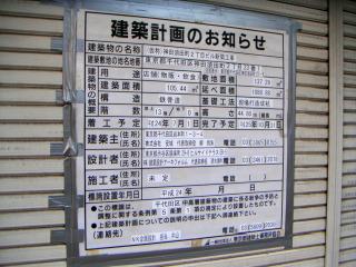 秋葉原13-0629-04
