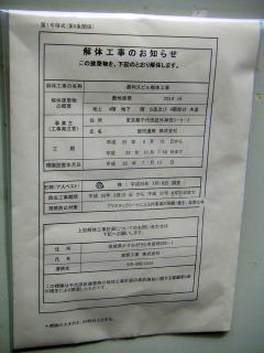 秋葉原13-0727-27