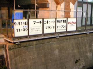 秋葉原13-0825-03