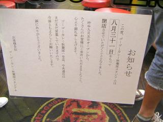 秋葉原13-0831-12