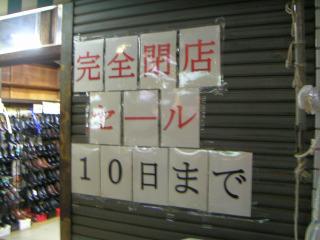 秋葉原13-1006-03