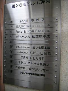 秋葉原13-1006-06