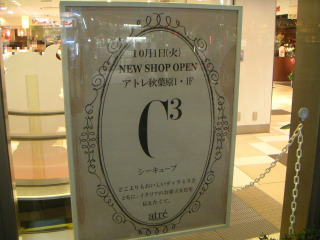 秋葉原13-1006-15