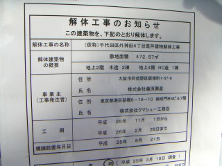 秋葉原13-1013-37